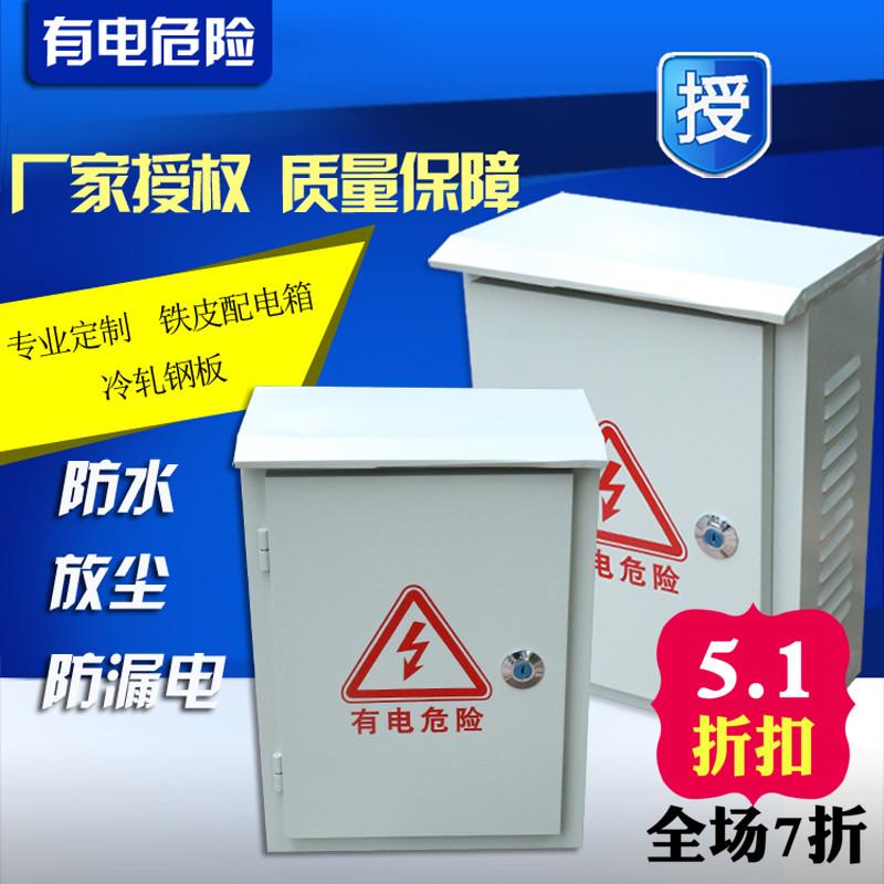 防水电器箱
