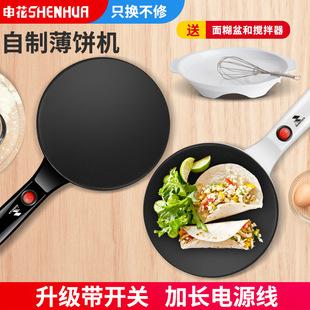 电饼铛迷小型早餐多功能全自动电煎锅家用平底锅煎锅烙饼锅插电