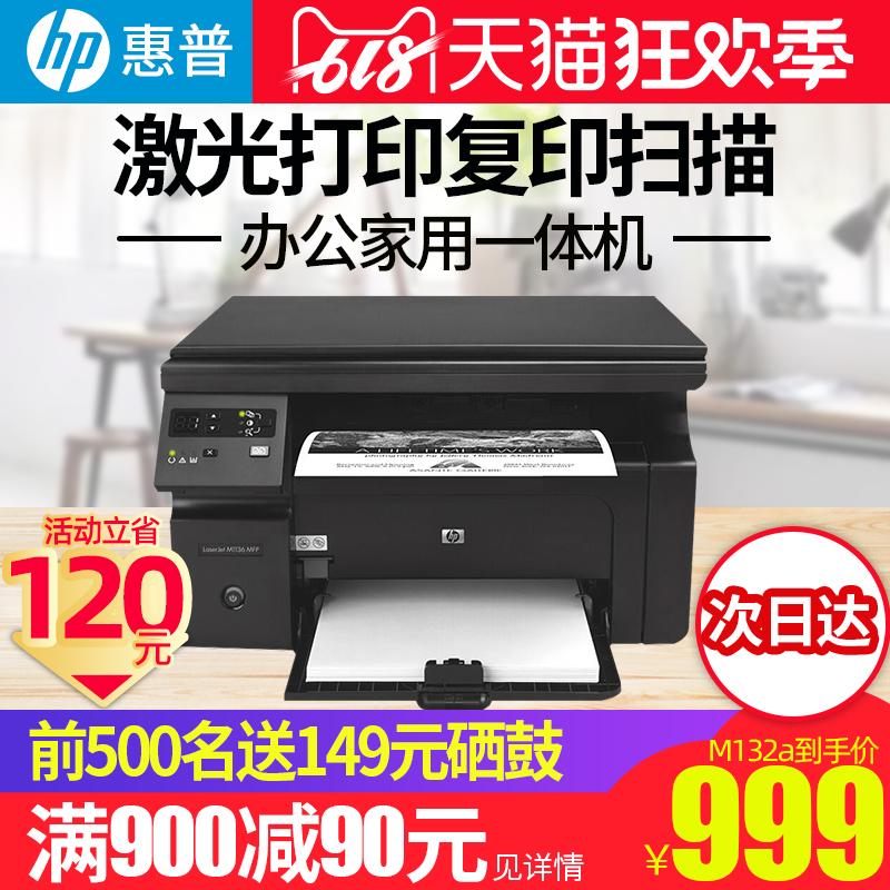 hp惠普m1136黑白激光打印机复印证件扫描多功能一体机A4小型学生家用办公商务商用三合一 优m1005 132a 126a