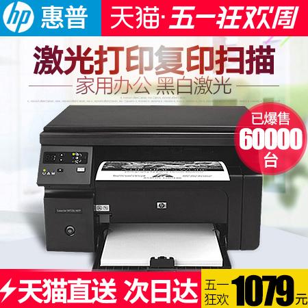 商用激光打印机一体机
