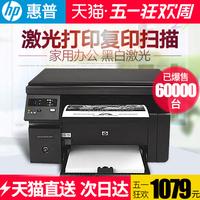 商用打印复印一体机
