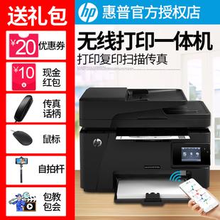 HP/惠普M128fw黑白激光打印机一体机复印扫描传真机无线wifi网络