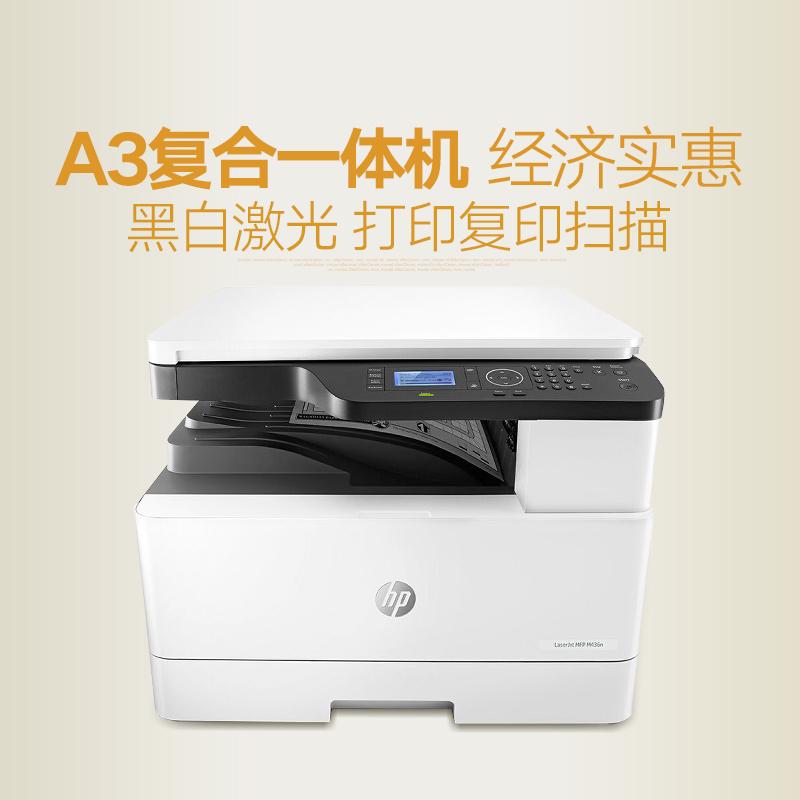 HP惠普m436n黑白激光多功能a3复印机复合机打印机一体机复印件扫描网络办公商务大型办公室商用三合一优m433a