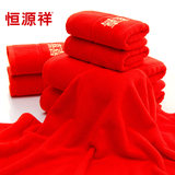 Hengyuanxiang Wedding Towel All cotton Dahong Wedding Ceremony Facial Towel Bath Towel Couples Thicken and Increase Facial Washing Towel