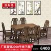 鸡翅餐桌长方桌