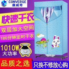 康威奇双层干衣机暖风烘衣机静音风干机衣服烘干机家用大容量衣柜