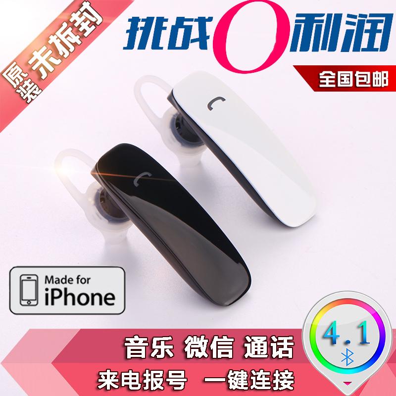苹果5s蓝牙耳机耳