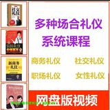 2018 etiquette collection video Jin Zhengkun Zhou Simin business workplace service wine table communication etiquette training course