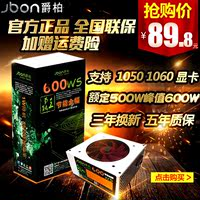 Juebo 600WS desktop computer host power supply rated 500W mute double 6Pin graphics card power supply back line