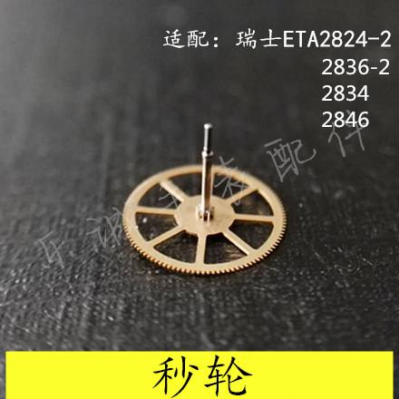 机械机芯 手表零件 配件精美2836 2834 2824-2秒轮 瑞士ETA表男