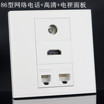 Type 86 computer telephone HD Panel TV cable TV panel cable broadband information wall socket panel