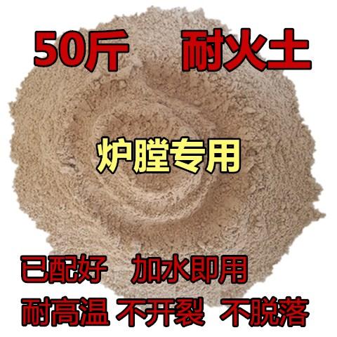 50斤耐火土高温土炉膛家用专用材料锅炉灶修补耐火水泥沙配好包邮