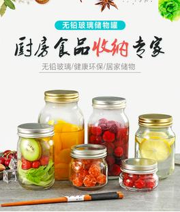 包邮出口品质玻璃瓶密封储物罐燕窝罐头瓶蜂蜜瓶果酱瓶酱菜瓶定制
