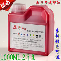 Big bottle of red atomic ink penetration outdoor wall advertising ink quick dry 1000ml red blue black atomic oil