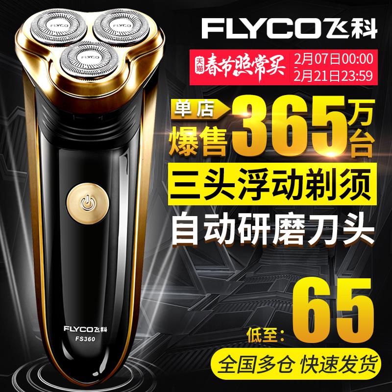 飞科剃须刀FS360飞科电动刮胡刀胡须刀充电式智能男士剃预刀正品