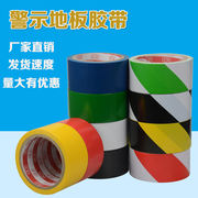Black and yellow floor tape PVC warning tape 33M ground marking mark zebra tape wear-resistant waterproof