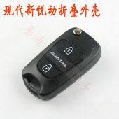 北京现代 新老悦动 汽车钥匙外壳 遥控器折叠车匙壳 按键皮按键