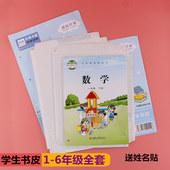 通用全套包书皮小学生江苏1-2年级3-6初中生7-9自粘性包书纸皮