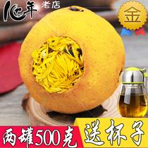 柠檬菊金丝皇菊花茶下降去清茶火热黄菊红茶水果组合凉茶500g罐装