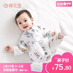 棉花堂 春夏宝宝纱布长袖分腿睡袋薄款 婴儿童纯棉卡通防踢被透气