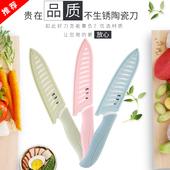 陶瓷水果刀便携家用削皮刀瓜果刀菜板削皮宝宝辅食刀厨房家用刀具