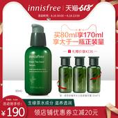 【周震南同款】innisfree/悦诗风吟绿茶籽水分肌底精华小绿瓶