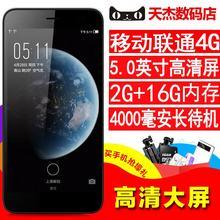 红辣椒 小辣椒 4A经典PLUS 移动联通双4G智能指纹手机