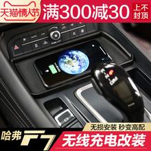哈弗F7专用无线充电器改装车载车充苹果安卓手机哈佛F7汽车配件