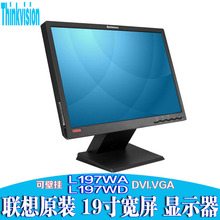 联想Thinkvision19寸宽屏电脑液晶显示器L197WA wD17寸方22寸24寸