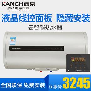 电热水器Kanch阿里智能80LWIFI康泉KTWS80M