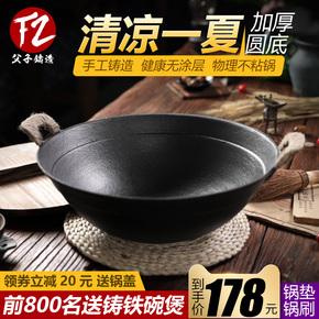 父子铸造双耳生铁锅老式圆底大铁锅家用加厚铸铁炒锅无涂层不粘锅