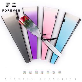 罗兰 鲜花包装袋 彩虹渐变玫瑰袋鲜花单只袋花束花艺花店包装材料