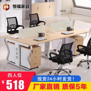 深圳办公家具简约现代职员办公桌四人位员工电脑桌椅组合屏风卡座