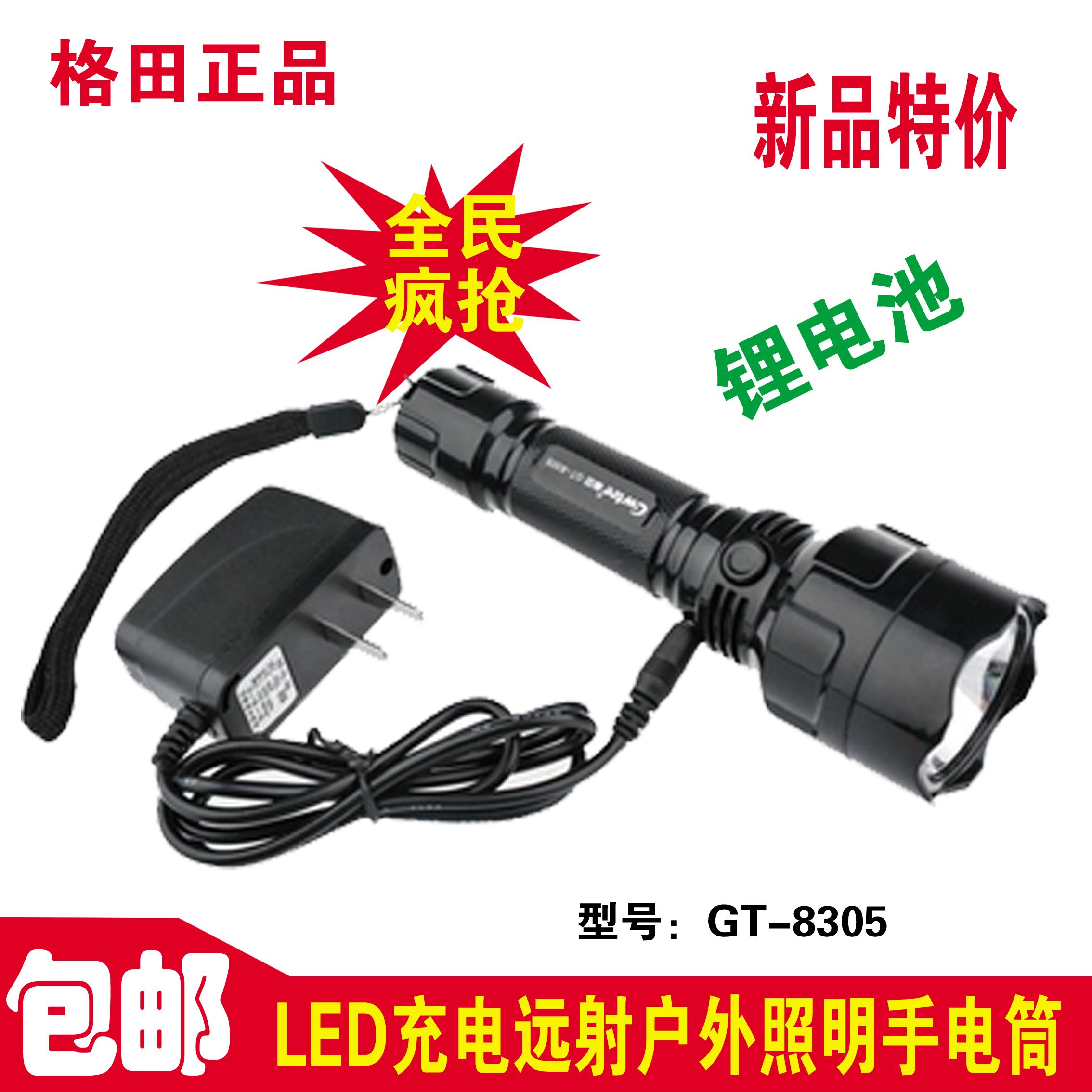 手电筒充电远射照明手电简户外骑行LED正品格田强光天天特价