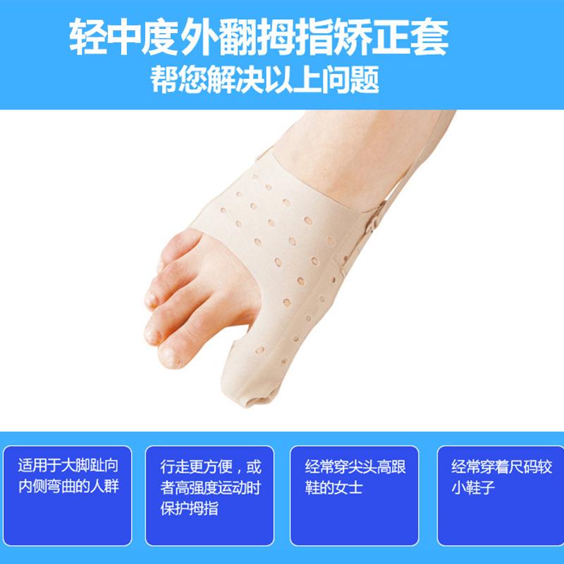 日本JPCERVIN 拇指外翻矫正器脚趾成人大脚骨可穿鞋足外翻日夜用