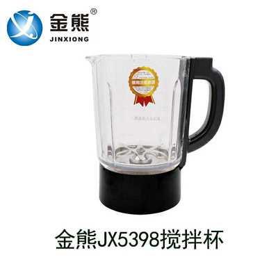金熊原厂JX5398 JX5399破壁机杯体总成 加热壶体  下单备注型号