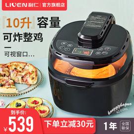 利仁10升大容量空气炸锅电炸锅家用全自动智能无油无烟空气能烤箱图片