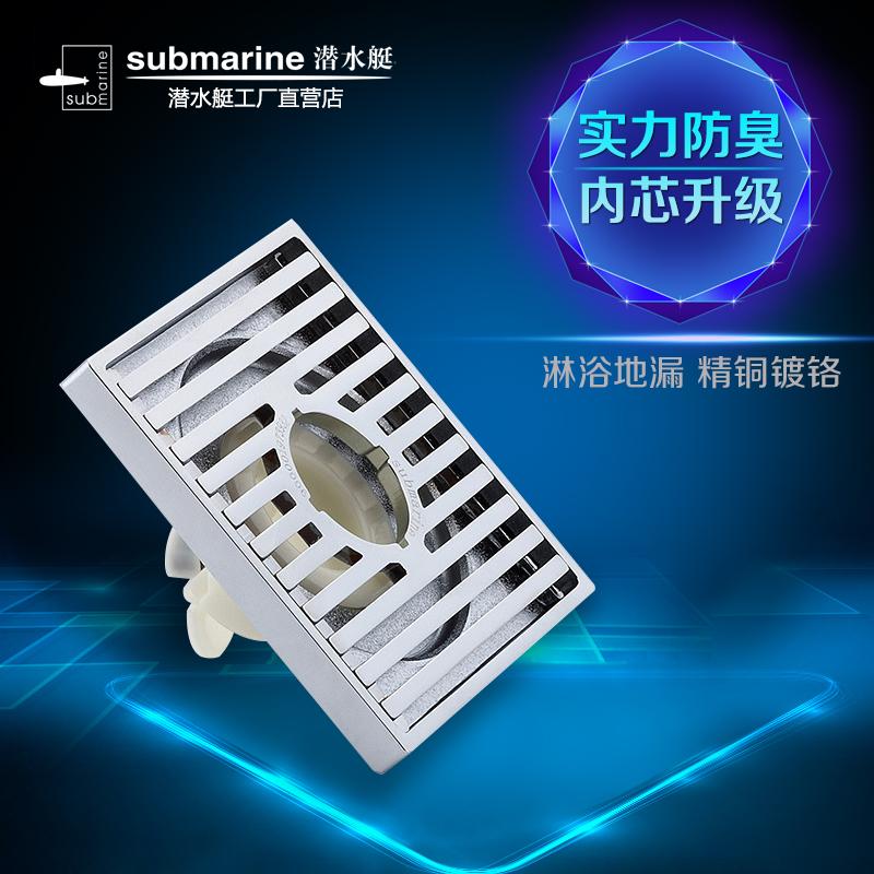 潜水艇洗衣机地漏TK40-10X淋浴区卫生间地漏精铜防臭 超薄移位