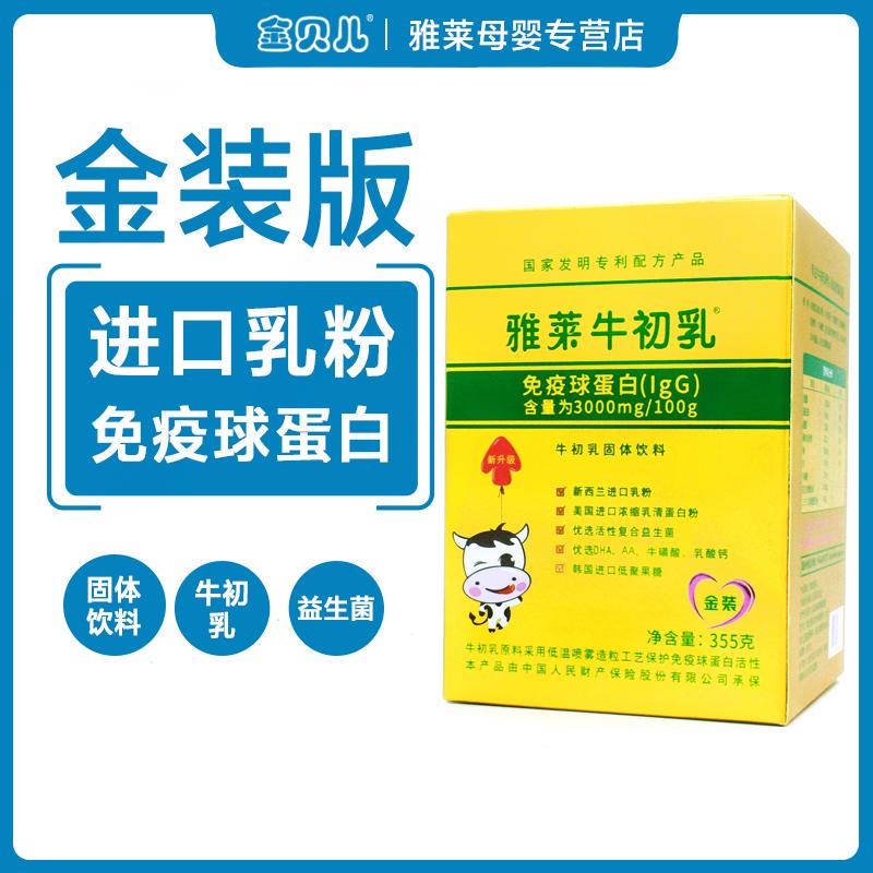 雅莱牛初乳蛋白质粉 含免疫球蛋白355g罐装牛初乳粉(金装)