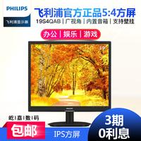 Philips/飞利浦19S4QAB 19英寸正屏5:4办公监控设计液晶显示器屏