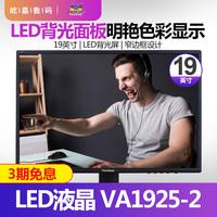 优派VA1925-2 19英寸16:10宽屏LED电脑液晶显示器屏行业监控屏