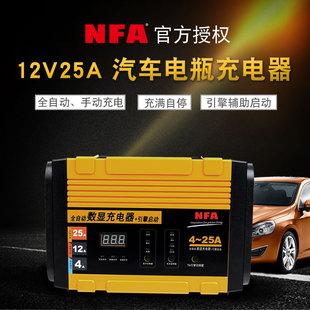 NFA纽福克斯汽车电瓶充电器12V全自动通用型蓄电池智能充电机25A