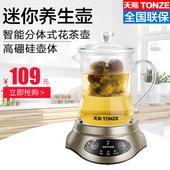 W35Q多功能养生壶全自动加厚玻璃分体煮茶壶花茶 天际 BJH Tonze
