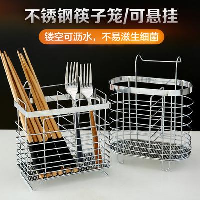 不锈钢筷子筒家用筷子桶厨房挂式餐具勺子收纳盒筷子笼沥水架