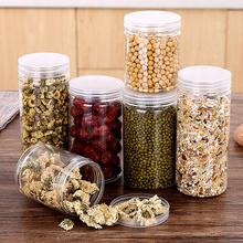 密封罐收纳盒塑料食品罐子瓶子零食便携透明奶粉五谷杂粮防潮储物图片