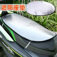 摩托车座套防晒隔热垫电动车坐垫电瓶车防水反光遮阳坐鞍防水车垫