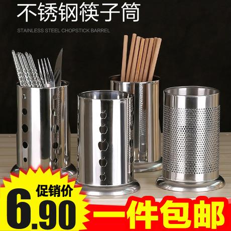 筷笼不锈钢多功能