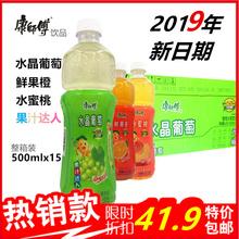 包邮 康师傅饮料水晶葡萄水蜜桃鲜果橙500ml 15瓶2019新货果汁饮料