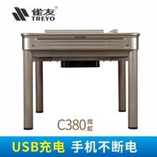 全自动麻将机 四口机 餐桌两用麻将桌 带USB充电 C380四腿 雀友