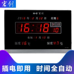 宏创4530电子万年历LED数码钟挂钟客厅日历闹钟语音报时电子钟